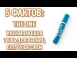 5 ФАКТОВ: Ухаживающая тушь для ресниц The One Eyes Wide Open (Любовь Шипилова)