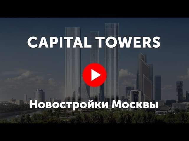 Capital Towers Видео про небоскрёбы с квартирами Кэпитал Тауэрс