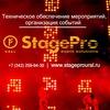 Stagepro Ural