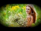 Ромашки - Классная Песня о Любви Мария Богомолова