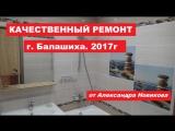 Качественный ремонт по адресу Балашиха. Пр.Ленина , 82. Часть 2. Александр Новиков (1)