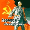 """Ледодром """"Юный Ленинец"""""""