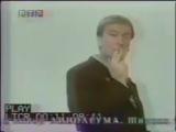 Кинопробы Сергея Пенкина на роль Глеба Жеглова