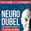 Neuro Dubel - ДР Куллинковича! 18.05. Брюгге