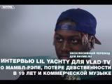 Интервью Lil Yachty для Vlad TV о мамбл-рэпе, потере девственности в 19 лет и коммерческой музыке (Переведено сайтом Rhyme.ru)