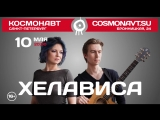 Хелависа | 10 мая | Космонавт