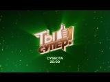 Смотрите первый отборочный этап конкурса сегодня, в субботу, в 20.00 на НТВ!