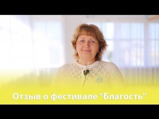 """Отзыв о фестивале """"Благость"""""""