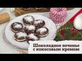 Шоколадное печенье с кокосовым кремом [Рецепты Bon Appetit]