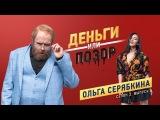 Деньги или позор (2018) - 2 сезон. 5 серия / выпуск. Ольга Серябкина (эфир 12.02.2018)