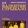 Валентин Стрыкало| Южно-Сахалинск| 02/11/2017