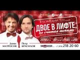 Двое в лифте Спектакль Крым 26-28 марта