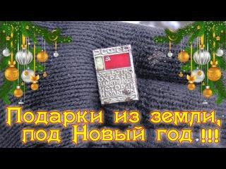 ПОДАРКИ ИЗ ПОД ЗЕМЛИ, под Новый год !!!  Снега полно, но царского серебра нарыли !!!