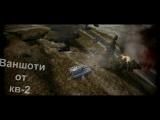 Ваншот от Jagdpanzer E 100 (№74)