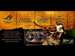 Итоги розыгрыша ASUS ROG STRIX GeForce GTX 1080 Ti Assassin's Creed Edition