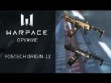 Warface: брутальный дробовик Fostech Origin-12