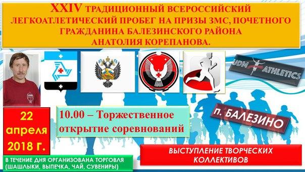 В связи с проведением 24-го традиционного Всероссийского лег