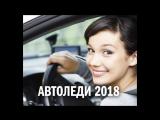 Автоледи 2018 AUTO VINIL Набережные Челны