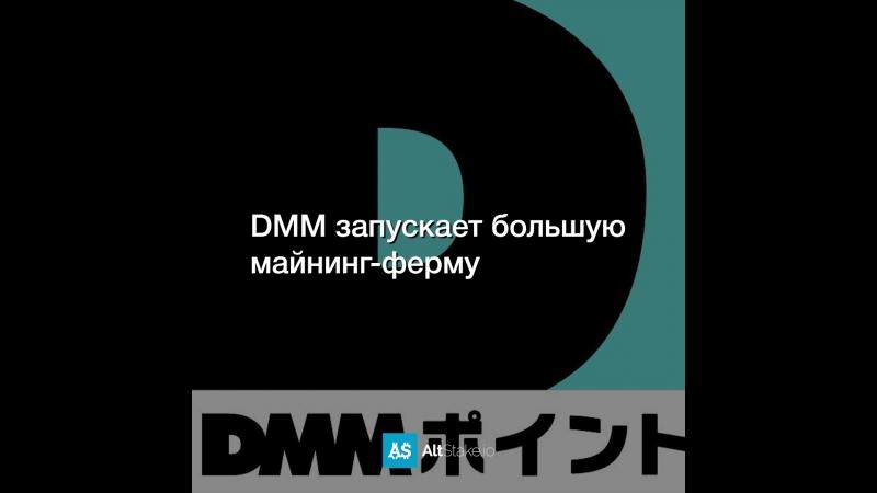 DMM запускает большую майнинг ферму