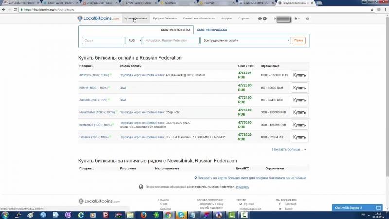 Как купить bitcoin на площадке Localbitcoins.net