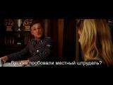 Бесславные Ублюдки | Inglourious Basterds (2009) Штрудель