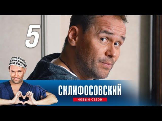 Склифосовский 6 сезон 2018 5 серия Мелодрама @ Русские сериалы