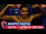 Вокруг матча: ПФК ЦСКА — Црвена Звезда
