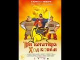 мультфильм Три богатыря: Ход конем 2015 hd лицензия