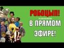 Робоцып в прямом эфире (1-3 сезон)
