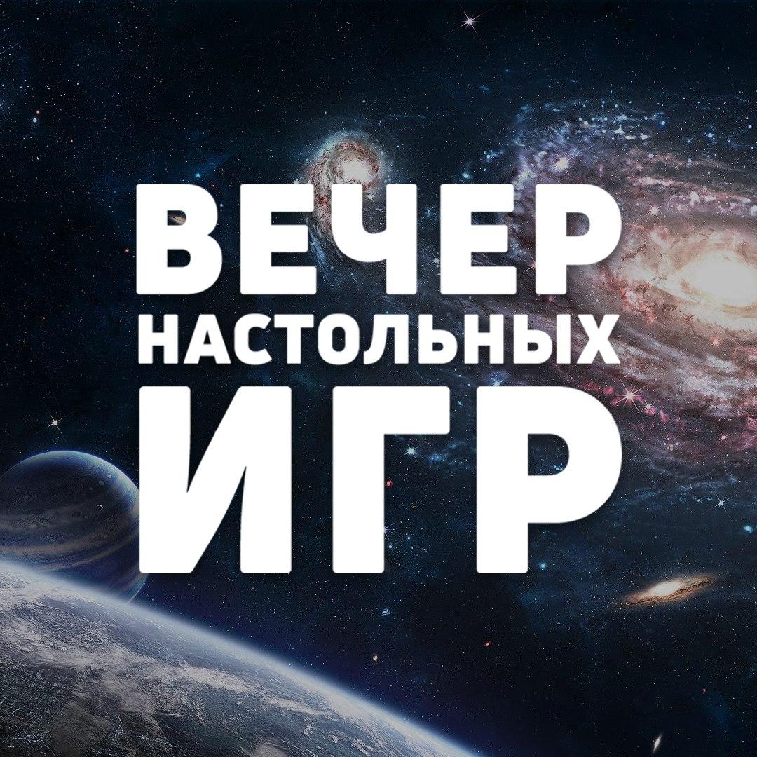 Афиша Волгоград Вечер Настольных Игр ФАТа