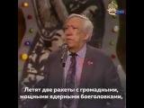 Юрий Никулин-летят две ракеты.