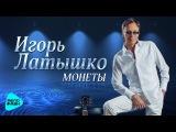 Игорь Латышко  -  Монеты (Official Audio 2017)