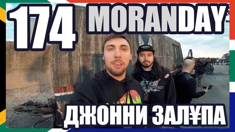Максим Голополосов | Москва