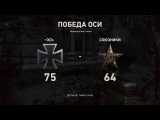 Call of Duty WWII Ренат фрицев расшатат