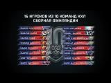 Игроки КХЛ в сборной Финляндии на Олимпиаде-2018