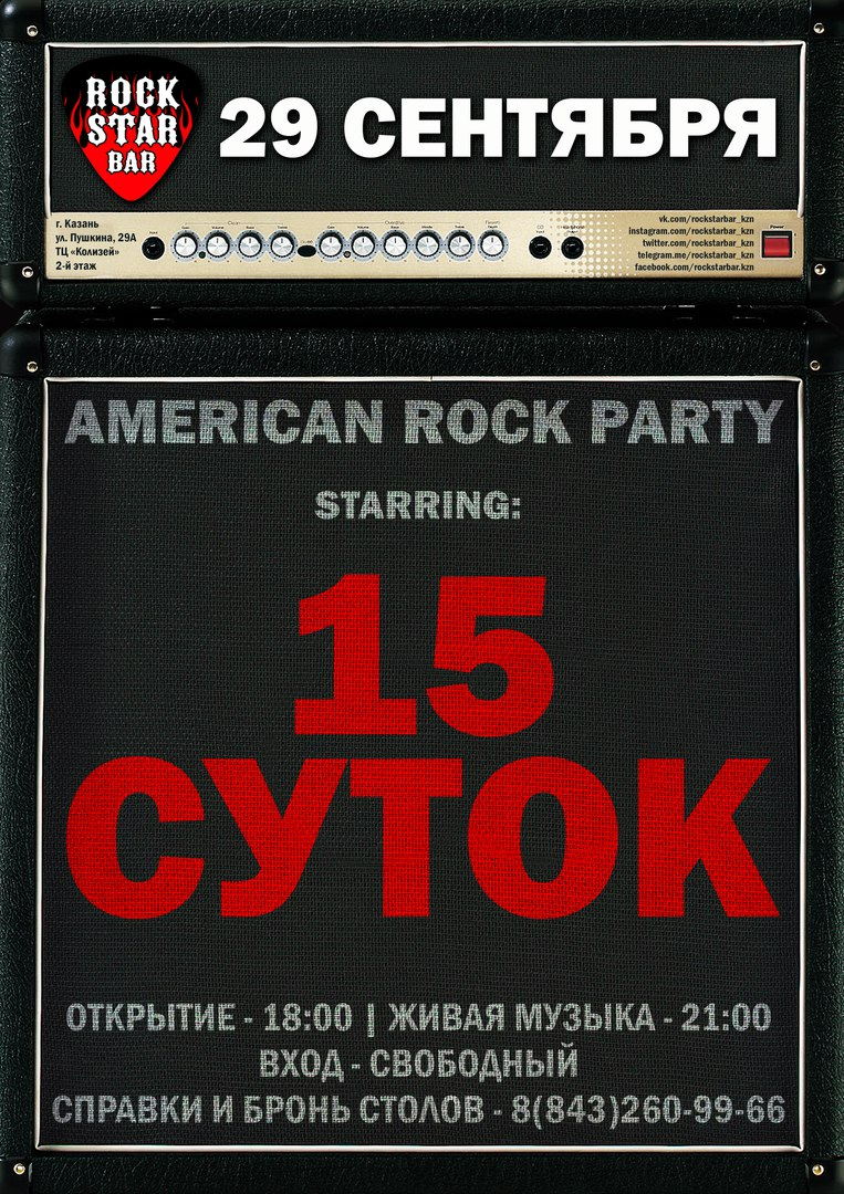 29.09 15 Суток в Rock Star Bar!