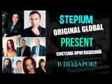 ORIGINAL GLOBAL дарит подарок в прямом эфире на вебинаре 19.12 в 19:00 мск