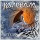 Калевала - В Зеркалах Свободных Рек