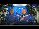 Поздравление с Днем космонавтики с борта МКС