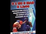 Первенство УФО по боксу среди юношей 15-16 лет (2002-2003 г.р.). г. Краснотурьинск. 3 день.