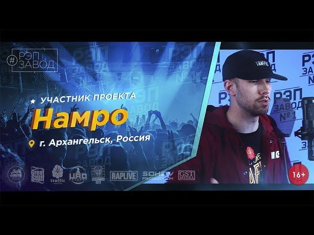 Рэп Завод [LIVE] Намро (372-й выпуск / 3-й сезон) 25 лет. Город: Архангельск, Россия.