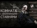 Г Ф ЛАВКРАФТ Комната с заколоченными ставнями