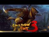 Shadow Fight 3 ПРОХОЖДЕНИЕ (БОЙ С ТЕНЬЮ 3) - ОТКРЫВАЕМ КОЛОДЫ. АПГРЕЙД ОРУЖИЯ.