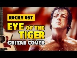 [Rocky OST] Survivor – Eye of the Tiger (acoustic guitar cover)