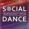 19 ноября  ЧЕМПИОНАТ УРАЛА ПО SOCIAL DANCE