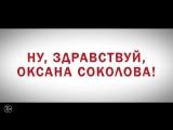 Ну, здравствуй, Оксана Соколова! - Готовы к празднику?
