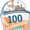 100 необычных мест Омска и Омской области