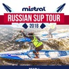 Mistral Russian SUP tour
