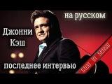 Джонни Кэш - последнее интервью (на русском)