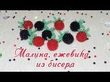 Малина и ежевика из бисера Raspberry and blackberry from bead